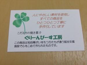 ①焼き菓子カード